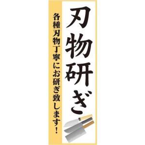 のぼり のぼり旗 刃物研ぎ 各種刃物丁寧にお研ぎ致します!|sendenjapan