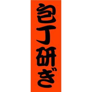 のぼり のぼり旗 包丁研ぎ|sendenjapan