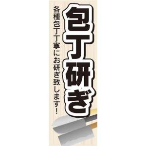 のぼり のぼり旗 包丁研ぎ 各種包丁 丁寧にお研ぎ致します!|sendenjapan