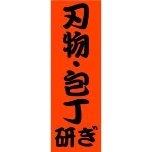 のぼり のぼり旗 刃物・包丁研ぎ|sendenjapan