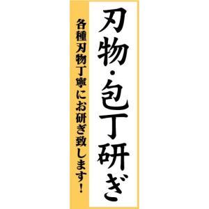 のぼり のぼり旗 刃物・包丁研ぎ 各種刃物丁寧にお研ぎ致します!|sendenjapan