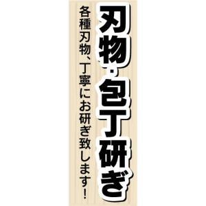 のぼり のぼり旗 刃物・包丁研ぎ 各種刃物、丁寧にお研ぎ致します!|sendenjapan