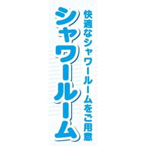 のぼり のぼり旗 シャワールーム 快適なシャワールームをご用意|sendenjapan