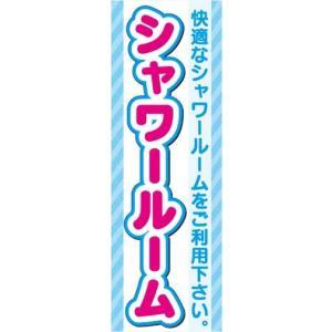 のぼり のぼり旗 シャワールーム 快適なシャワールームをご利用下さい。|sendenjapan