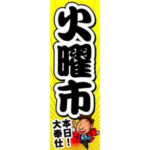 のぼり のぼり旗 本日!大奉仕 火曜日|sendenjapan