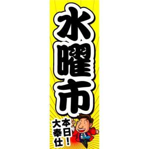 のぼり のぼり旗 本日!大奉仕 水曜市|sendenjapan