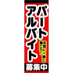 のぼり のぼり旗 パート・アルバイト募集中|sendenjapan