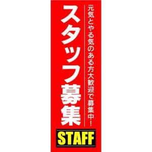 のぼり のぼり旗 スタッフ募集 STAFF|sendenjapan