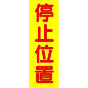 のぼり のぼり旗 停止位置|sendenjapan