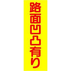 のぼり のぼり旗 路面凸凹有り|sendenjapan