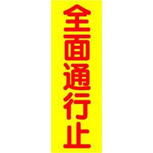のぼり のぼり旗 全面通行止|sendenjapan