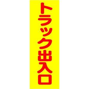のぼり のぼり旗 トラック出入口|sendenjapan