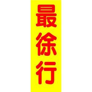 のぼり のぼり旗 最徐行|sendenjapan