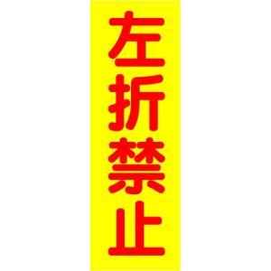 のぼり のぼり旗 左折禁止 sendenjapan