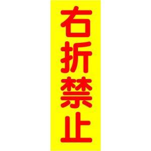 のぼり のぼり旗 右折禁止 sendenjapan