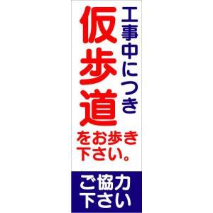 のぼり のぼり旗 工事中につき 仮歩道をお歩き下さい。 sendenjapan