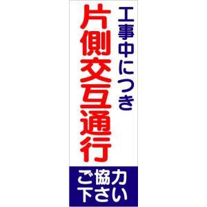 のぼり のぼり旗 工事中につき 片側交互通行 ご協力下さい sendenjapan