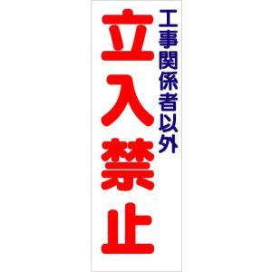 のぼり のぼり旗 工事関係者以外 立入禁止 sendenjapan