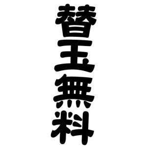 のぼり のぼり旗 替玉無料|sendenjapan