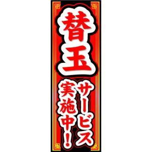 のぼり のぼり旗 替玉サービス 実施中!|sendenjapan