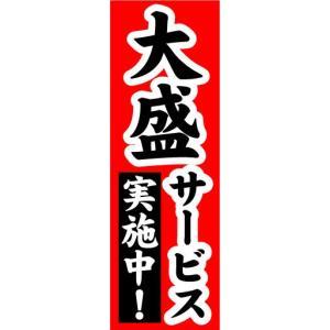 のぼり のぼり旗 大盛サービス 実施中!|sendenjapan