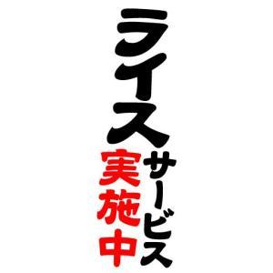 のぼり のぼり旗 ライスサービス 実施中|sendenjapan