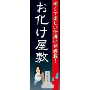 のぼり のぼり旗 お化け屋敷 怖くて楽しい仕掛けが満載!|sendenjapan