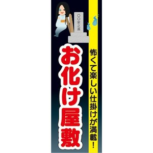のぼり のぼり旗 怖くて楽しい仕掛けが満載! お化け屋敷|sendenjapan