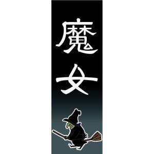 のぼり のぼり旗 魔女|sendenjapan