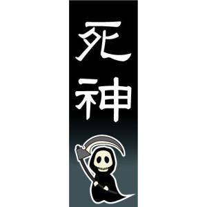 のぼり のぼり旗 死神|sendenjapan