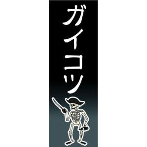 のぼり のぼり旗 ガイコツ|sendenjapan