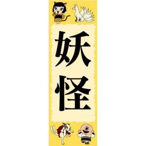 のぼり のぼり旗 妖怪 ようかい|sendenjapan