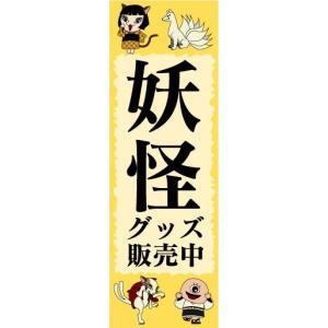 のぼり のぼり旗 妖怪グッズ販売中|sendenjapan