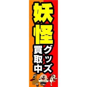 のぼり のぼり旗 妖怪 グッズ買取中|sendenjapan