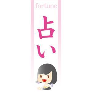のぼり のぼり旗 占い fortune|sendenjapan