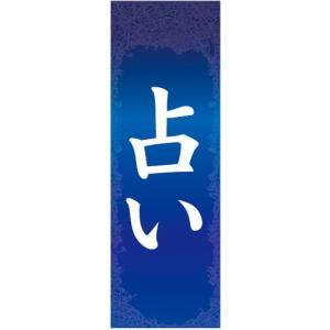 のぼり のぼり旗 占い|sendenjapan