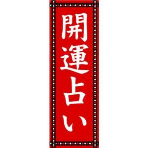 のぼり のぼり旗 開運占い|sendenjapan