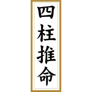 のぼり のぼり旗 四柱推命 しちゅうすいめい|sendenjapan