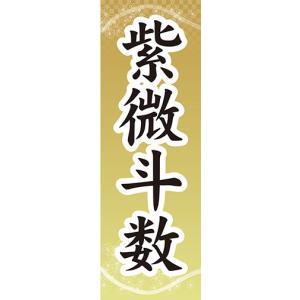 のぼり のぼり旗 紫微斗数 しびとすう|sendenjapan