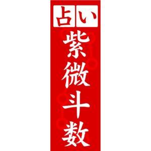 のぼり のぼり旗 占い 紫微斗数 しびとすう|sendenjapan
