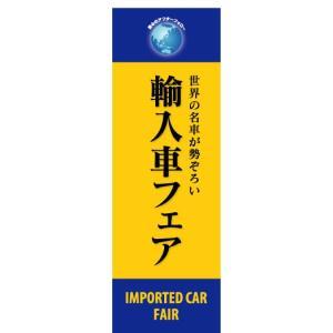 のぼり のぼり旗 世界の名車が勢揃い 輸入車フェア|sendenjapan