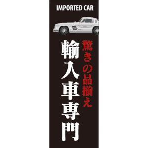 のぼり のぼり旗 驚きの品揃え 輸入車専門|sendenjapan