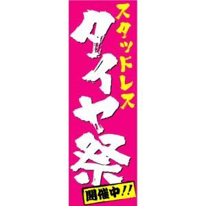 のぼり のぼり旗 スタッドレス タイヤ祭 開催中!! sendenjapan