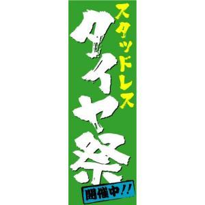 のぼり のぼり旗 スタッドレス タイヤ祭 開催中!!|sendenjapan