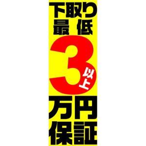 のぼり のぼり旗 下取り最低 3万円以上保証|sendenjapan