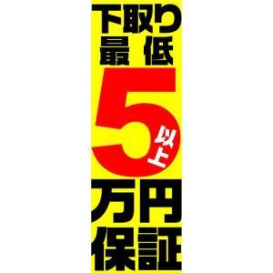 のぼり のぼり旗 下取り最低 5万円以上保証|sendenjapan