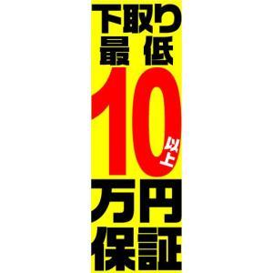 のぼり のぼり旗 下取り最低 10万円以上保証|sendenjapan