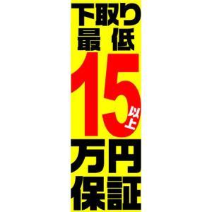 のぼり のぼり旗 下取り最低 15万円以上保証|sendenjapan