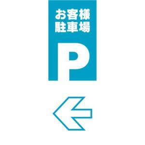 のぼり のぼり旗 お客様駐車場 P|sendenjapan