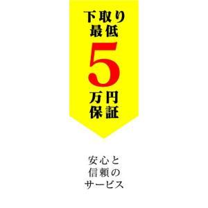 のぼり のぼり旗 下取り最低 5万円保証 安心と信頼のサービス|sendenjapan